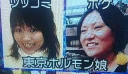 東京ホルモン娘