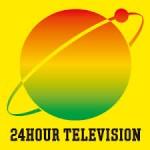 今年の24時間テレビは8月30日・31日。見どころは?