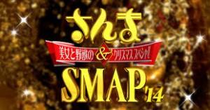 さんま&SMAP