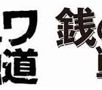 中居正広と草彅剛がドラマでコラボ出演!!気になる中味と放送日は?