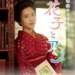 【花子とアン】の全てが1日で丸わかり!!12月29日、全156話を一挙放送。紅白では特別編も。