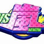 嵐ファン必見!2015年1月3日は嵐デー。「VS嵐」新春SPや桜井翔主演SPドラマなど